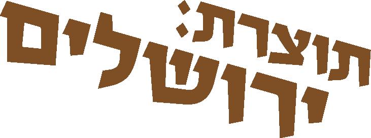 Made in Jerusalem
